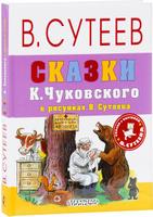 Купить Сказки К. Чуковского в рисунках В. Сутеева, Русская литература для детей