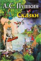 Купить А. С. Пушкин. Сказки, Русская классика для детей