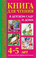 Купить Книга для чтения в детском саду и дома. 4-5 лет, Сборники прозы