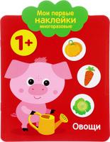 Купить Мои первые наклейки. Овощи, Книжки с наклейками