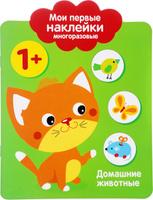 Купить Мои первые наклейки. Домашние животные, Книжки с наклейками