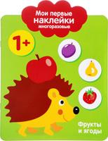 Купить Мои первые наклейки. Фрукты и ягоды, Книжки с наклейками