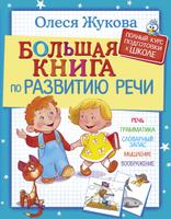 Купить Большая книга по развитию речи, Чтение, развитие речи