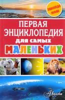 Купить Первая энциклопедия для самых маленьких, Познавательная литература обо всем
