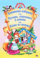 Купить Заюшкина избушка. Пузырь, соломинка и лапоть. Каша из топора, Русские народные сказки