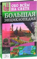Купить Большая энциклопедия обо всём на свете, Познавательная литература обо всем