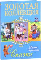 Купить Корней Чуковский. Сказки, Русская литература для детей