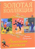 Купить Денискины рассказы, Рассказы