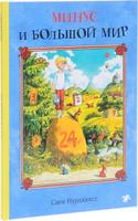Купить Минус и большой мир, Зарубежная литература для детей
