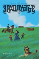 Купить Захолустье, Зарубежная литература для детей