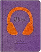 Купить Greenwich Line Дневник для музыкальной школы Applique Наушники, Дневники