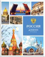 Купить Спейс Дневник школьный Россия Коллаж для 5-11 классов, ArtSpace, Дневники