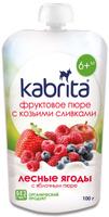 Купить Kabrita Лесные ягоды с яблочным пюре фруктовое пюре с козьими сливками для детей, 100 г, Пюре