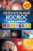 Купить Увлекательный космос для самых маленьких, Космос, техника, транспорт