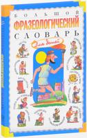 Купить Большой фразеологический словарь для детей, Познавательная литература обо всем