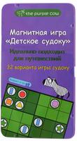 Купить The Purple Cow Магнитная игра Детское судоку, Обучение и развитие