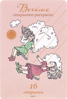 Купить Веселые открытки-раскраски (набор из 16 открыток), Раскраски на любой вкус