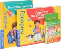 Купить Развитие речи для будущих первоклассников (комплект из 2 книг + логопедические карточки), Чтение, развитие речи