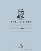 Купить Hatber VK Тетрадь Школьная Информатика 36 листов в клетку, Тетради