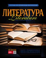 Купить Hatber VK Тетрадь Classic Литература 48 листов в линейку, Тетради