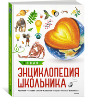 Купить Новая энциклопедия школьника, Познавательная литература обо всем