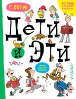 Купить Дети и Эти, Русская литература для детей