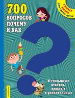 Купить 700 вопросов почему и как. И столько же ответов, простых и удивительных, Познавательная литература обо всем