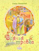 Купить Заячья травка, Русская литература для детей