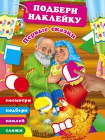 Купить Первые сказки (+ наклейки), Первые книжки малышей