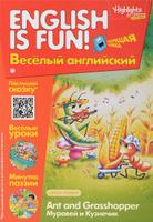 Купить Ant and Grassshopper / Муравей и кузнечик. Выпуск 2, Английский язык