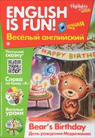 Купить Bear's Birthday / День рождения медвежонка. Выпуск 7, Английский язык