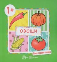 Купить Овощи, Окружающий мир