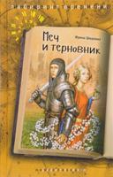 Купить Меч и терновник, Русская литература для детей