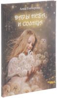 Купить Дары Неба и Солнца, Русская литература для детей