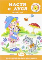 Купить Настя и Дуся. Режим дня. Для детей 2-4 лет, Первые книжки малышей