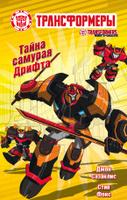 Купить Тайна самурая Дрифта, Книги по мультфильмам и фильмам