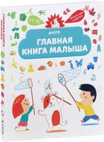 Купить Главная книга малыша, Книга-игра