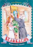 Купить Великдень, Русская литература для детей