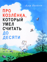 Купить Про Козленка, который умел считать до десяти, Зарубежная литература для детей