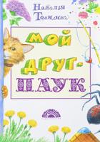 Купить Мой друг - ПАУК, Русская литература для детей