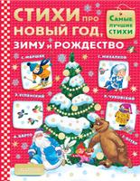 Купить Стихи про Новый год, зиму и Рождество, Сборники стихов