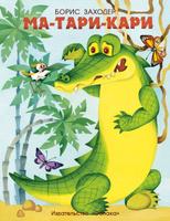 Купить Ма-Тари-Кари, Книги по мультфильмам и фильмам