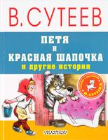 Купить Петя и Красная Шапочка и другие истории, Русская литература для детей