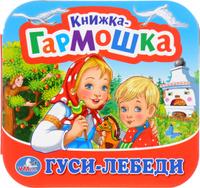 Купить Гуси-лебеди, Русские народные сказки