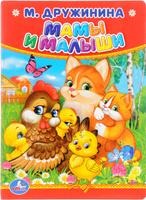 Купить Мамы и малыши, Первые книжки малышей