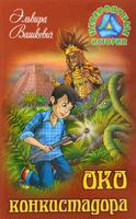 Купить Око конкистадора, Русская литература для детей