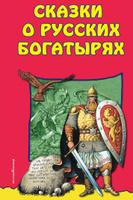 Купить Сказки о Русских Богатырях, Русские народные сказки