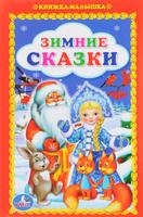 Купить Зимние сказки, Русские народные сказки