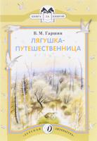 Купить Лягушка-путешественница, Русская литература для детей