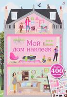 Купить Мой дом наклеек, Книга-игра
